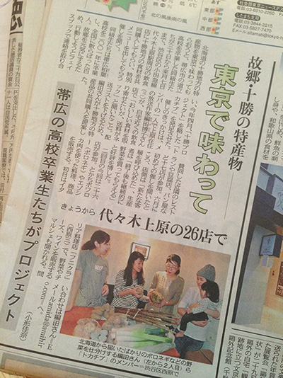 東京新聞で、トカチプについてご紹介いただきました。