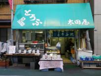 町のとうふ屋さん 太田屋とうふ店