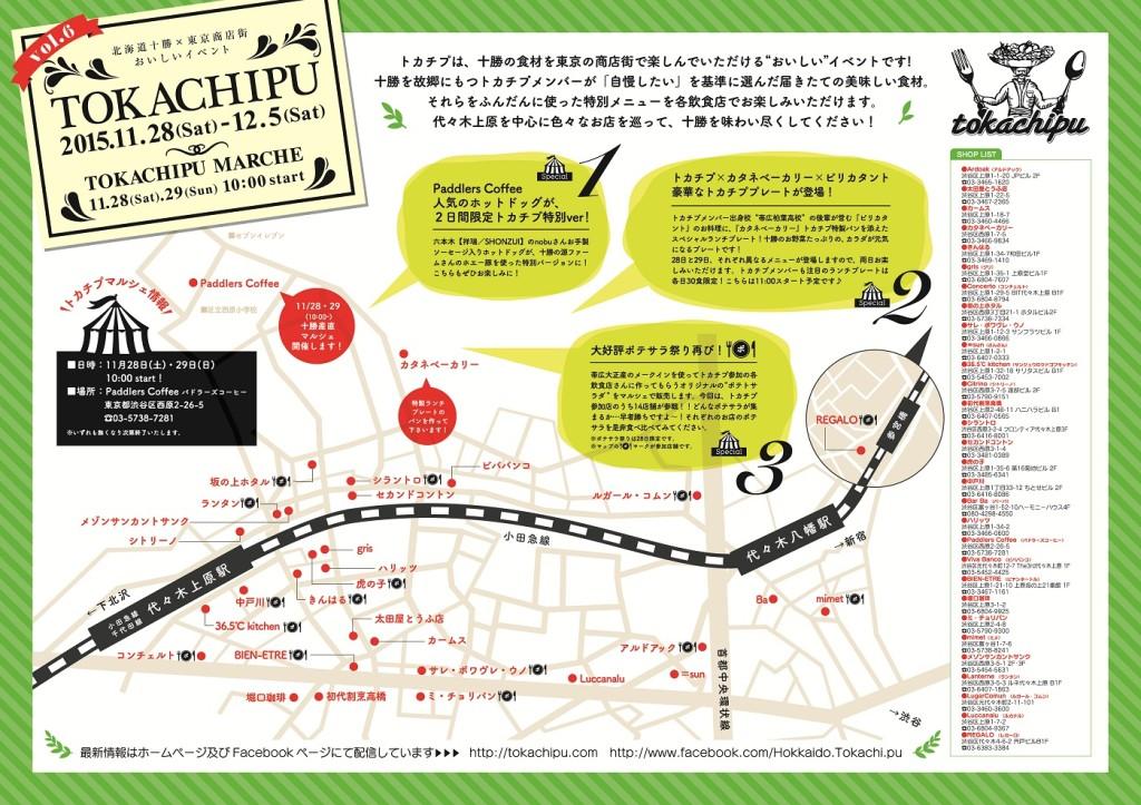 tokachipu_vol6poster